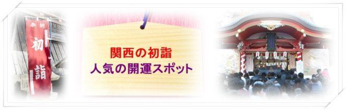 関西の人気初詣