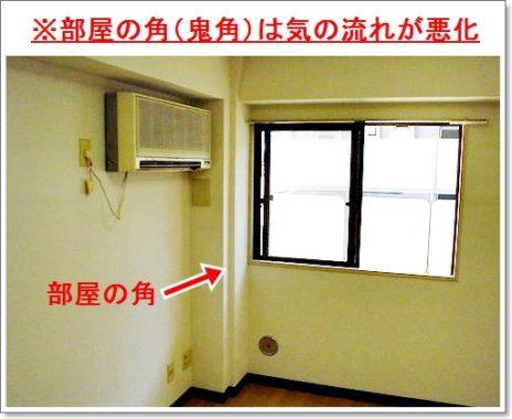 風水・部屋の角(鬼角)