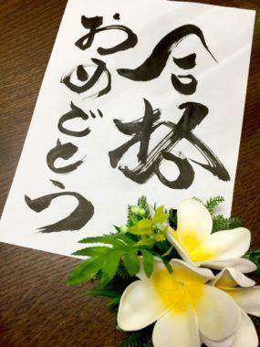 パワー神社・受験合格