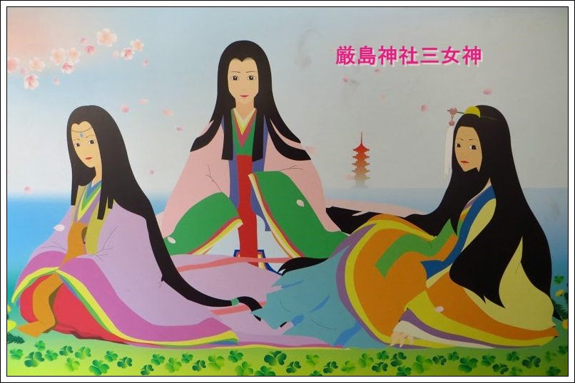 kaiun-厳島神社の三女神2