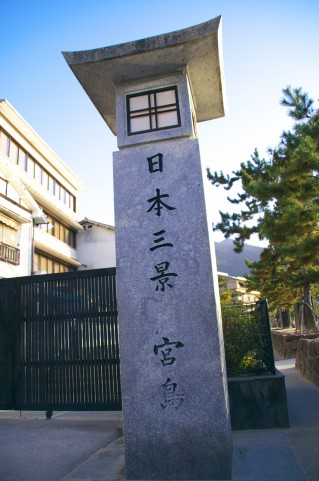kaiun-厳島神社の宮島桟橋広場日本三景