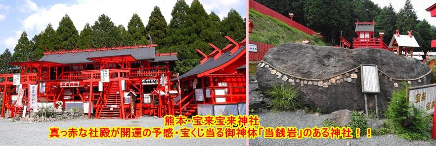 宝来宝来(ほぎほぎ)神社