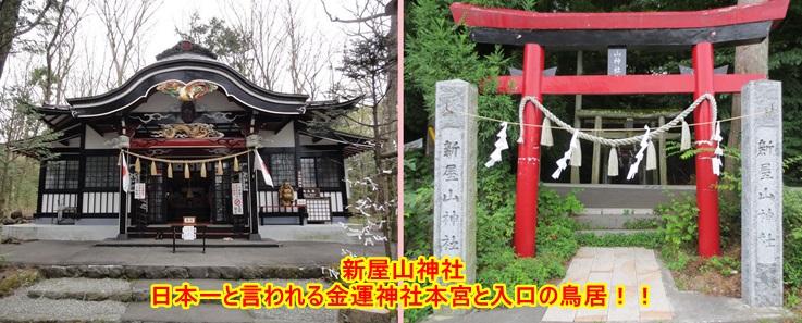 新屋山神社と鳥居