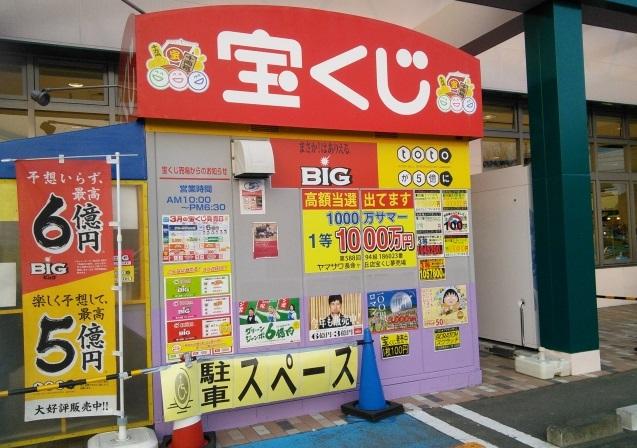 開運スポット・宝くじ売場