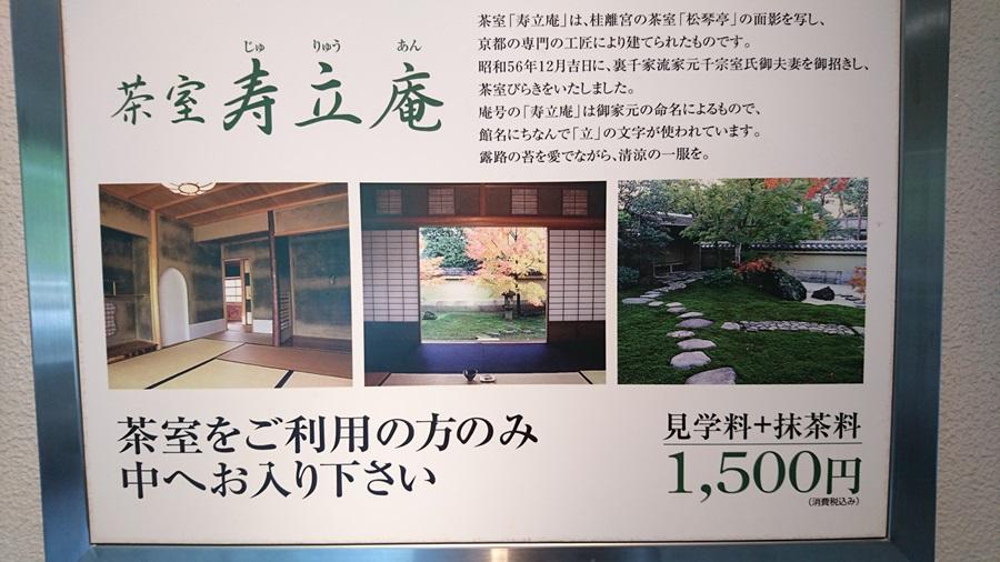 足立美術館・茶室寿立庵の茶室看板
