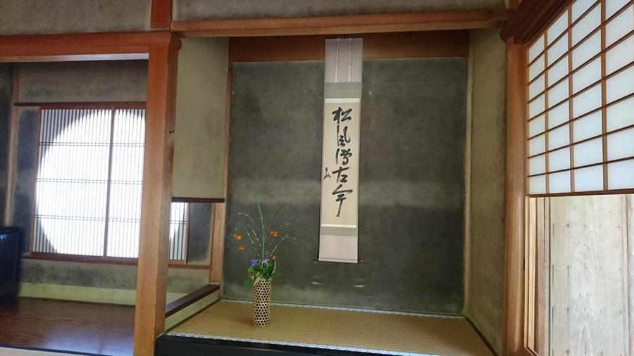 足立美術館・茶室寿立庵内の茶室隣