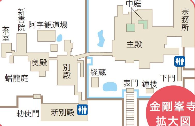 高野山・金剛峯寺拡大マップ