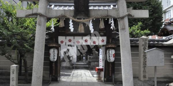 【菅原院天満宮神社】
