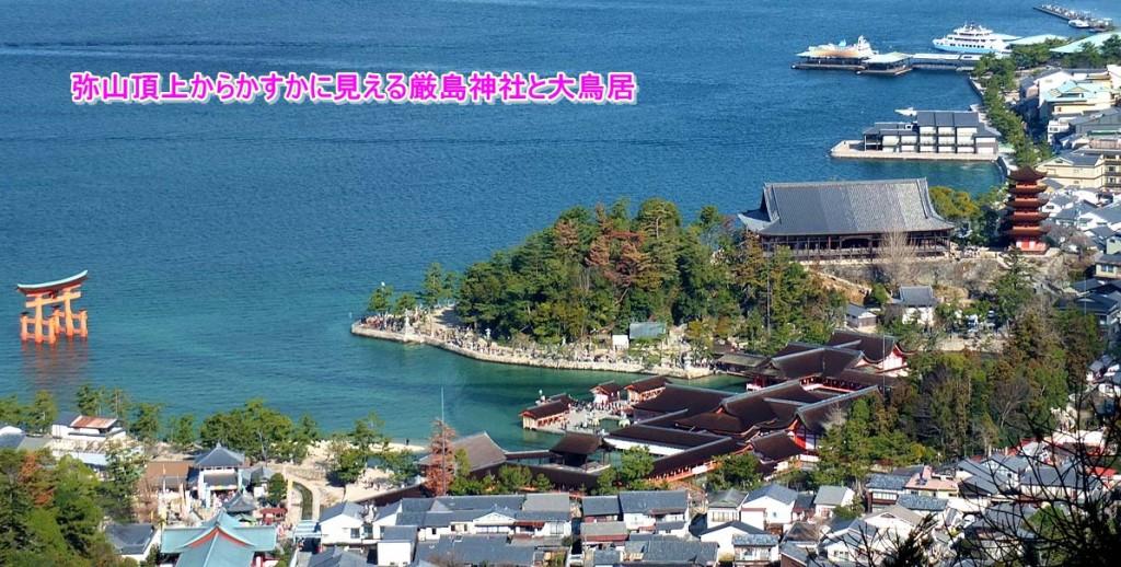 宮島弥山頂上からの眺め