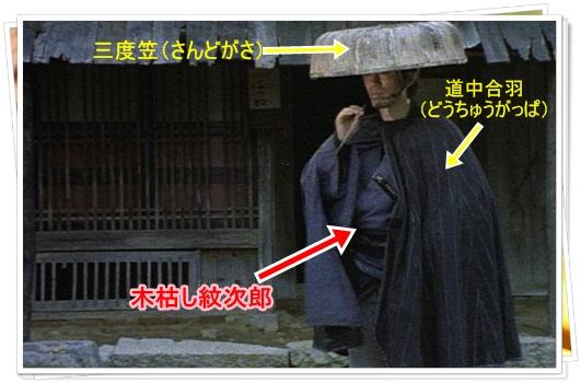木枯らし紋次郎・笠と合羽