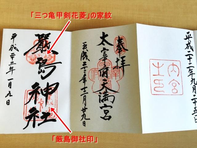 kaiun-厳島神社朱印1