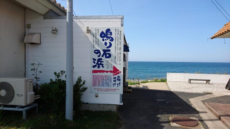 開運パワースポット・鳴り石の浜2