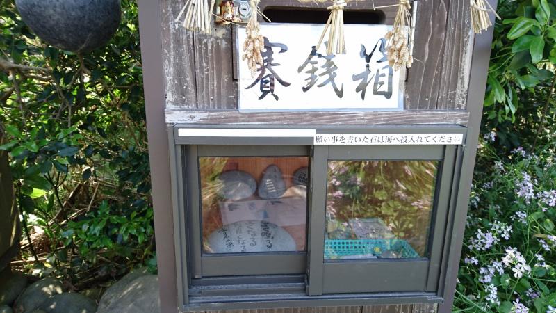 開運パワースポット・鳴り石の浜15