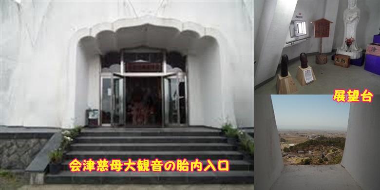 会津慈母大観音の胎内風景