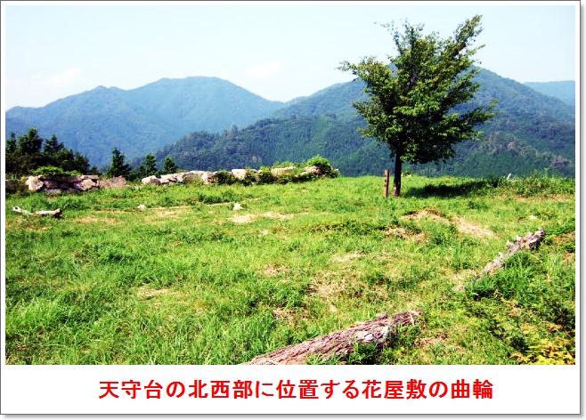 竹田城後・花屋敷