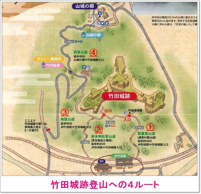 竹田城跡への4ルート