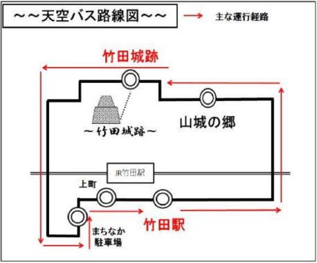 竹田城跡・天空バス