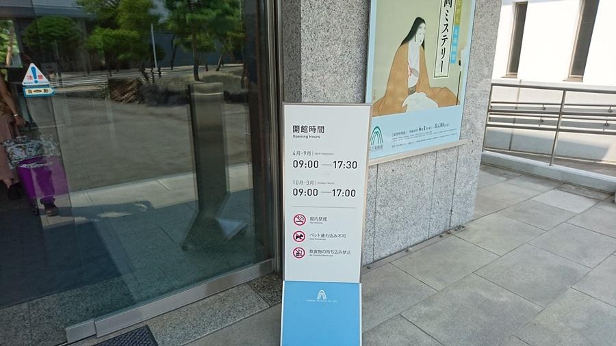 足立美術館入口・営業時間