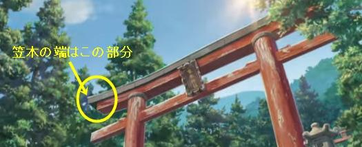 宮水神社の笠木・君の名は