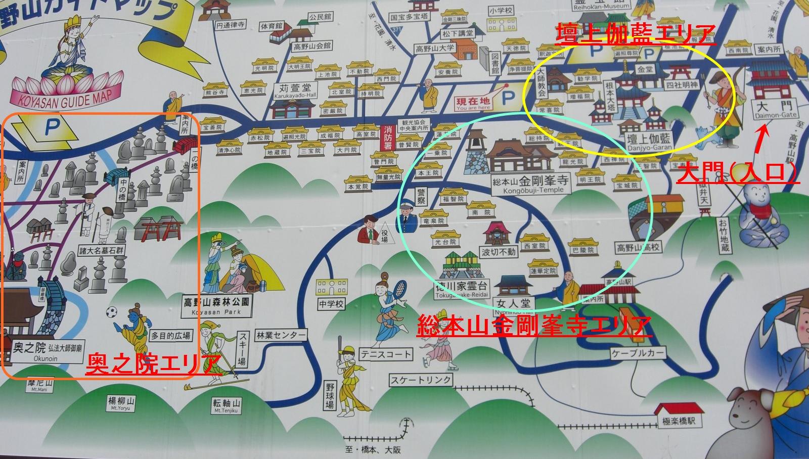 高野山・ガイドマップと三エリア