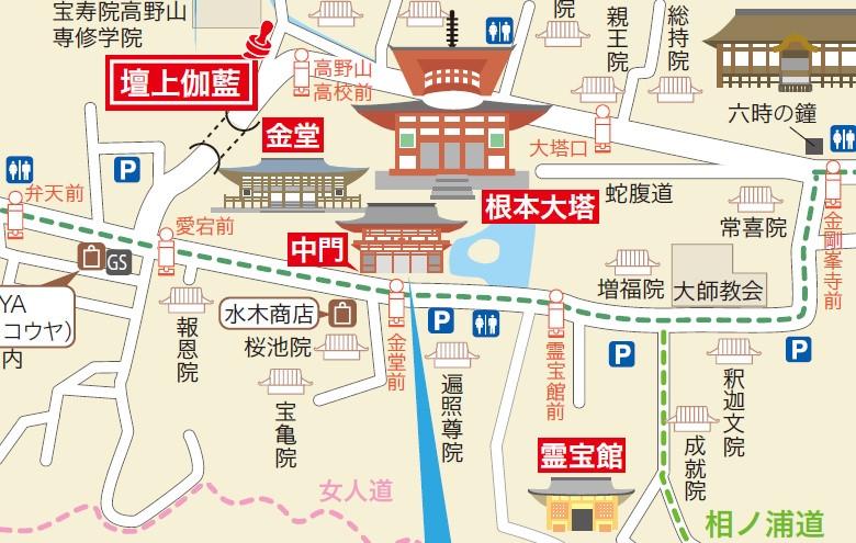 高野山・壇上伽藍エリア詳細マップ