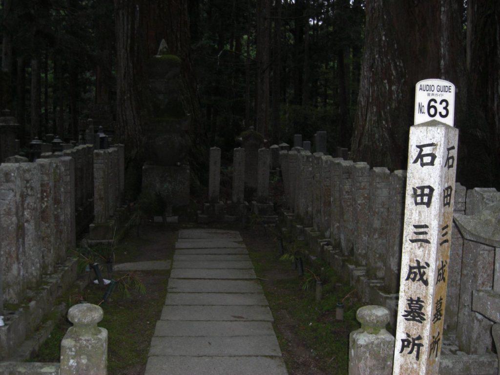 高野山奥之院・石田光成墓所
